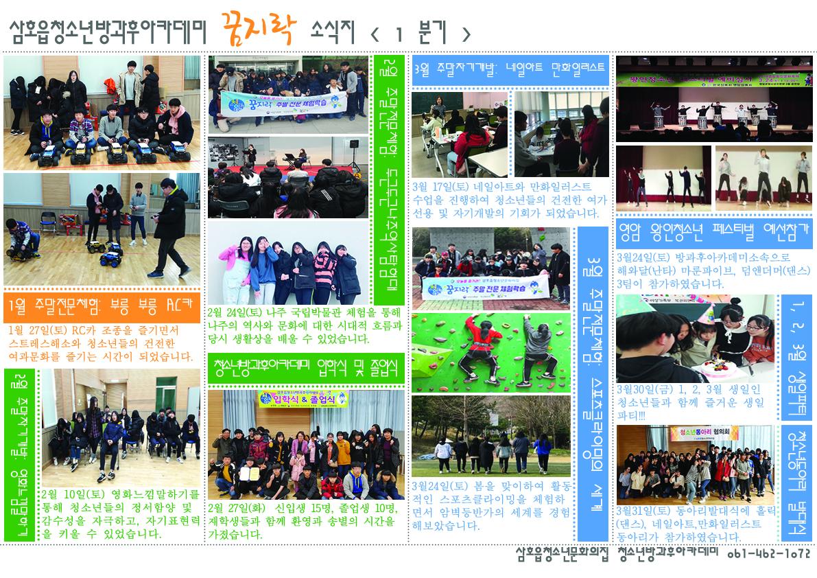삼호읍청소년방과후아카데미 2018년 1분기 소식지1.jpg
